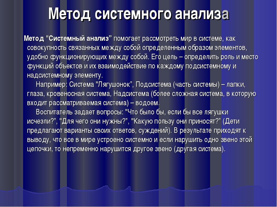 """Метод системного анализа Метод """"Системный анализ""""помогает рассмотреть мир в..."""