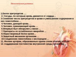 Биологическая разминка: 1.Белок эритроцитов …. 2. Сосуды, по которым кровь дв