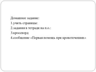 Домашнее задание: 1.учить страницы: 2.задания в тетради на п.о.: 3.кроссворд