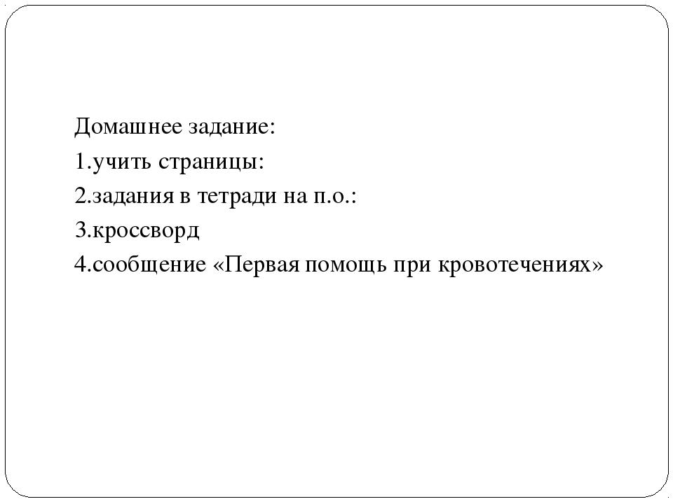 Домашнее задание: 1.учить страницы: 2.задания в тетради на п.о.: 3.кроссворд...