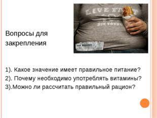 Вопросы для закрепления 1). Какое значение имеет правильное питание? 2). По