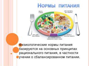 Физиологические нормы питания базируются на основных принципах рационального