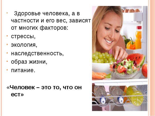 Здоровье человека, а в частности и его вес, зависят от многих факторов: стр...