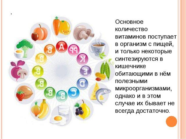 . Основное количество витаминов поступает в организм с пищей, и только некото...