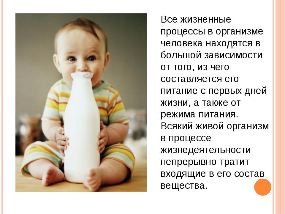 Все жизненные процессы в организме человека находятся в большой зависимости...