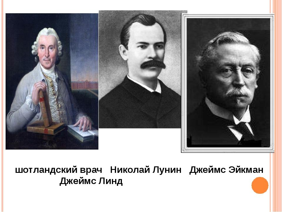 шотландский врач Николай Лунин Джеймс Эйкман Джеймс Линд