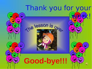 Good-bye!!! Thank you for your work!