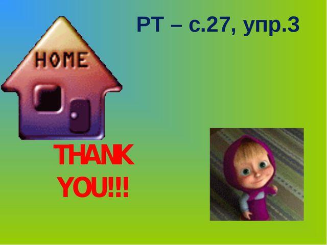 THANK YOU!!! РТ – с.27, упр.3