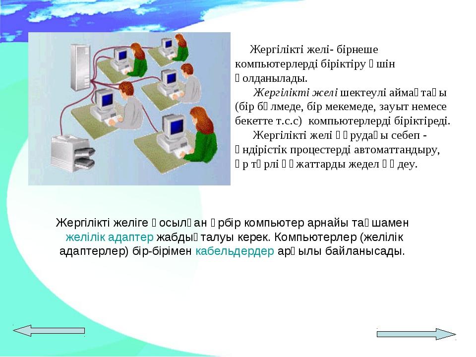 Жергілікті желі- бірнеше компьютерлерді біріктіру үшін қолданылады. Жергілік...