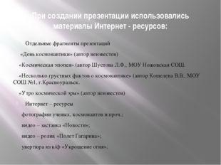 При создании презентации использовались материалы Интернет - ресурсов: Отдель