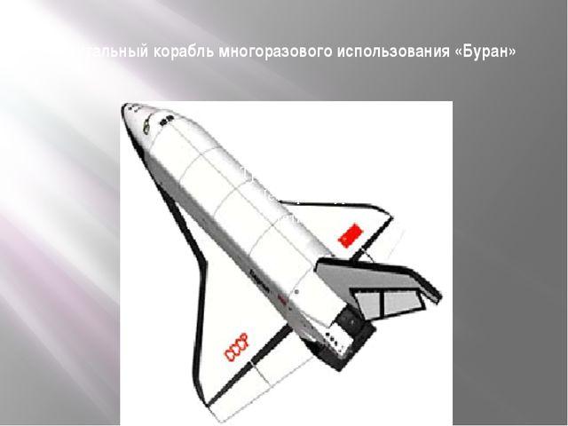 Орбитальный корабль многоразового использования «Буран»