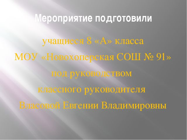 Мероприятие подготовили учащиеся 8 «А» класса МОУ «Новохоперская СОШ № 91» по...