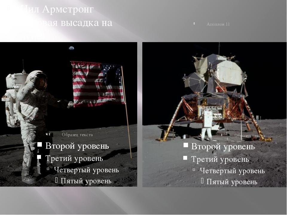 Нил Армстронг (Первая высадка на луне) Аполлон 11
