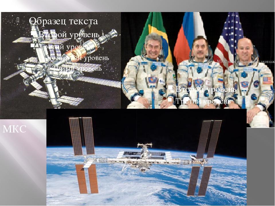 КС МИР МКС международный экипаж МКС