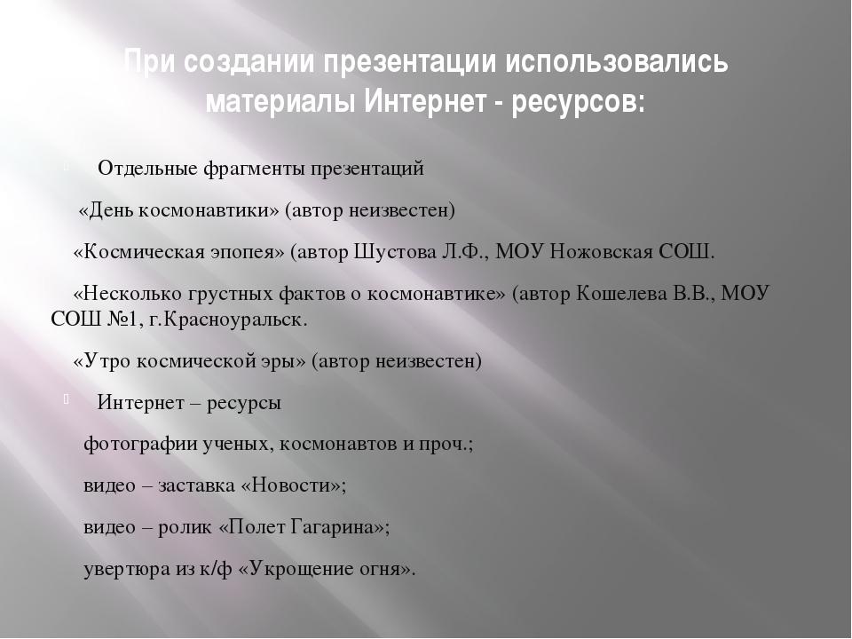 При создании презентации использовались материалы Интернет - ресурсов: Отдель...