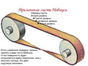 Если у ременной передачи ремень сделать в виде листа Мёбиуса, то его поверхн