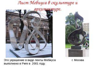 Это украшение в виде ленты Мебиуса выполнено в Риге в 2001 году. Лист Мебиуса