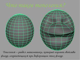 Что такое топология? Топология – раздел математики, который изучает свойства