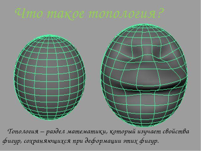 Что такое топология? Топология – раздел математики, который изучает свойства...