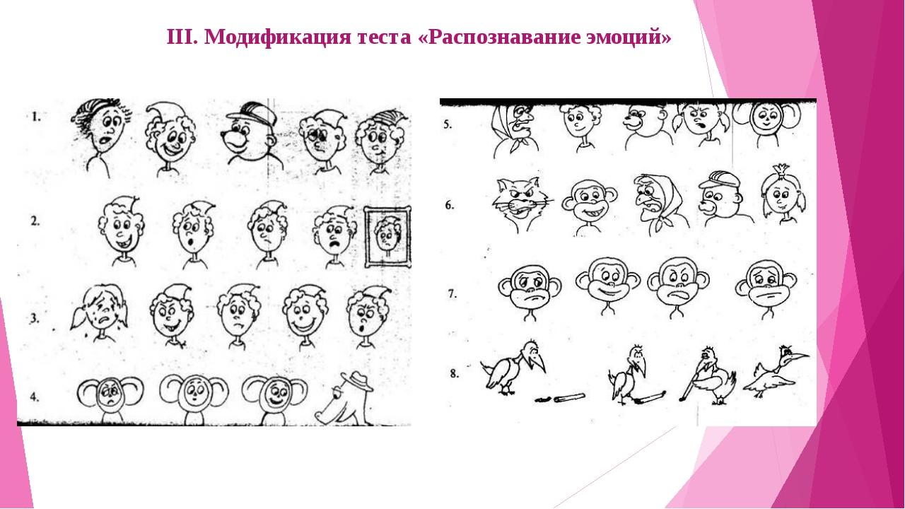 III. Модификация теста «Распознавание эмоций»