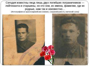 Сегодня известны лица лишь двух погибших пограничников — лейтенанта и старшин