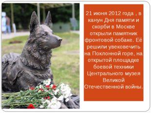 21 июня 2012 года , в канун Дня памяти и скорби в Москве открыли памятник фр