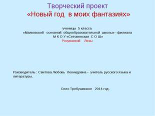 Творческий проект «Новый год в моих фантазиях» ученицы 5 класса «Маяковской о
