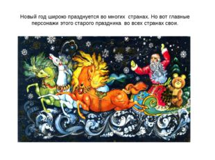 Новый год широко празднуется во многих странах. Но вот главные персонажи это