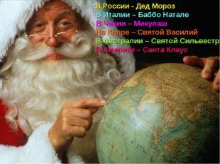 В России - Дед Мороз В Италии – Баббо Натале В Чехии – Микулаш На Кипре – Св