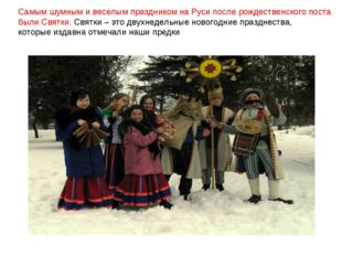 Самым шумным и веселым праздником на Руси после рождественского поста были Св