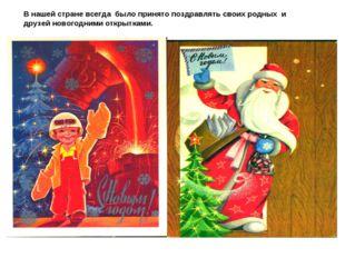 В нашей стране всегда было принято поздравлять своих родных и друзей новогодн
