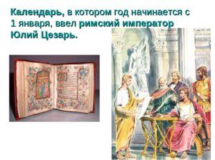 Календарь, в котором год начинается с 1 января, ввел римский император Юлий