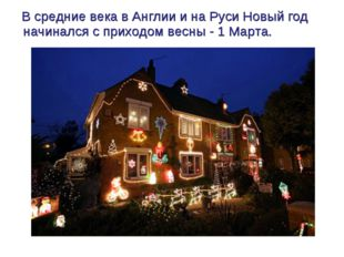 В средние века в Англии и на Руси Новый год начинался с приходом весны - 1 М