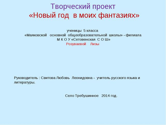 Творческий проект «Новый год в моих фантазиях» ученицы 5 класса «Маяковской о...