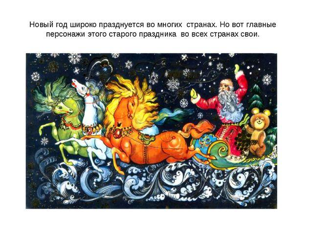 Новый год широко празднуется во многих странах. Но вот главные персонажи это...