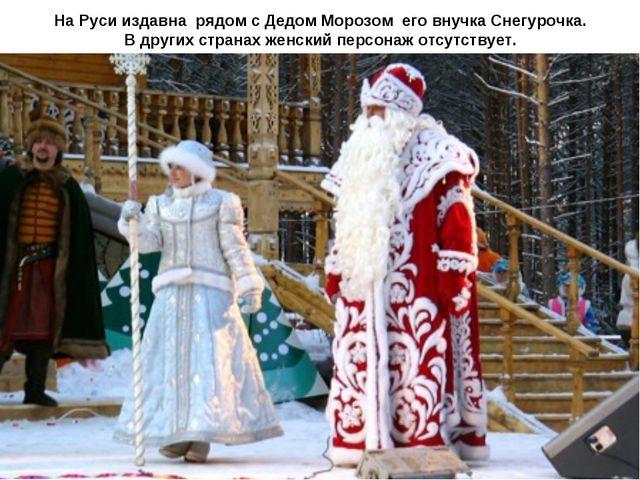 На Руси издавна рядом с Дедом Морозом его внучка Снегурочка. В других странах...