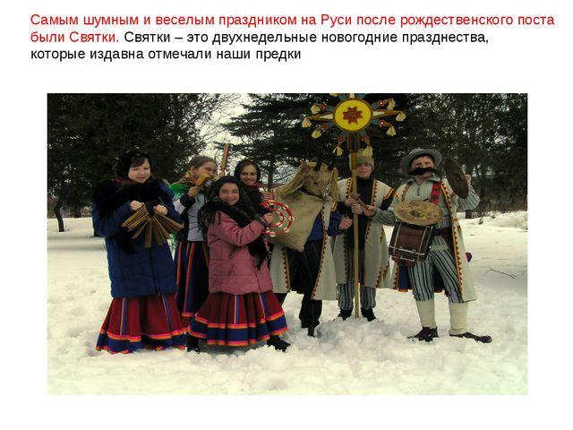 Самым шумным и веселым праздником на Руси после рождественского поста были Св...