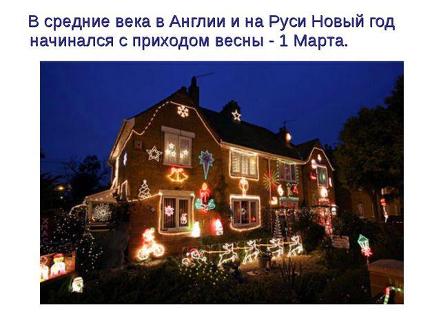 В средние века в Англии и на Руси Новый год начинался с приходом весны - 1 М...