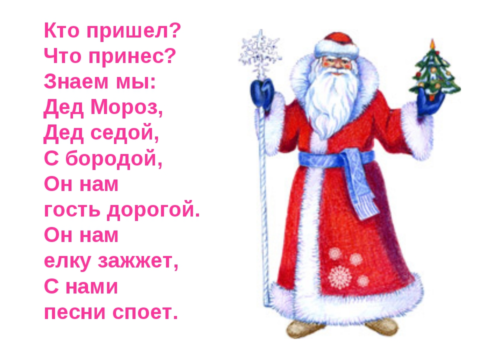 Кто пришел? Что принес? Знаем мы: Дед Мороз, Дед седой, С бородой, Он нам го...