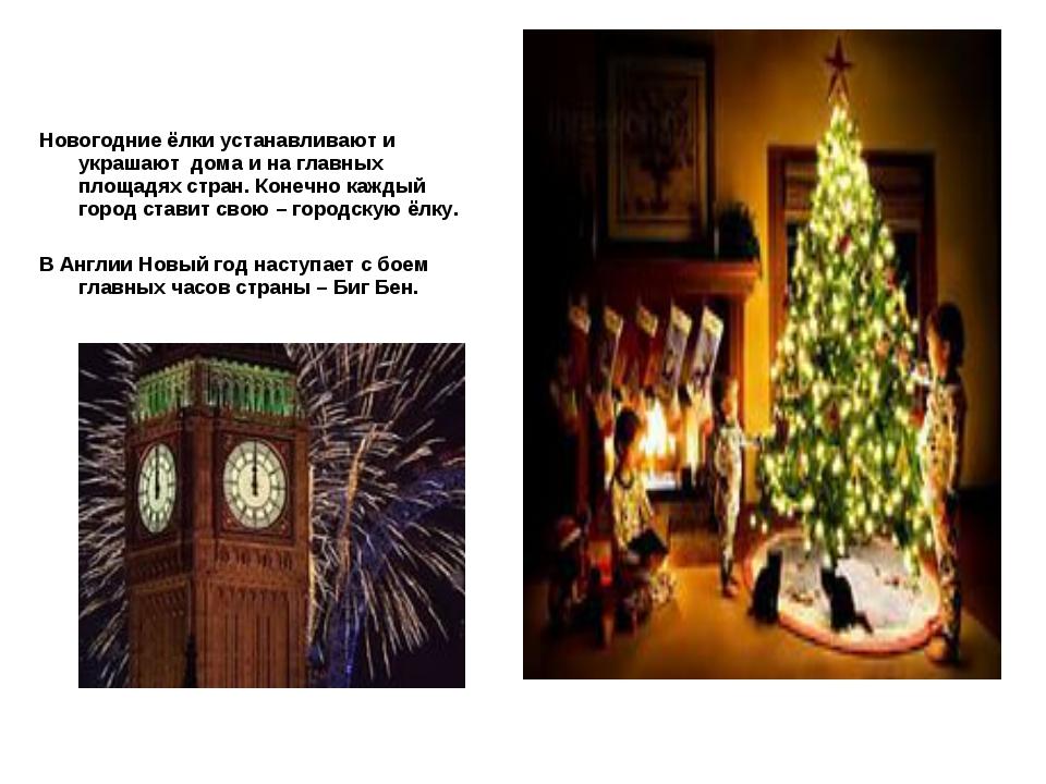 Новогодние ёлки устанавливают и украшают дома и на главных площадях стран. К...