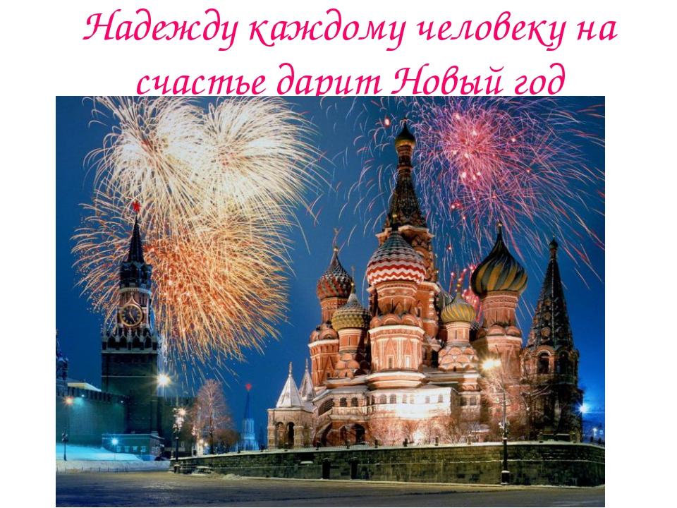 Надежду каждому человеку на счастье дарит Новый год