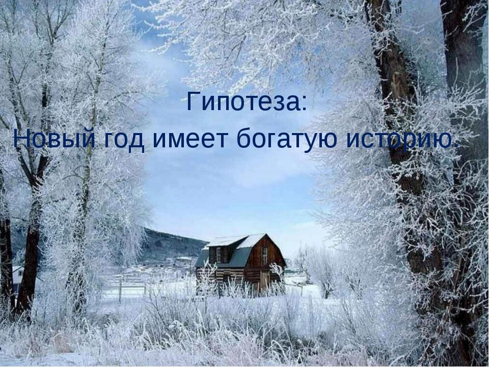 Гипотеза: Новый год имеет богатую историю.