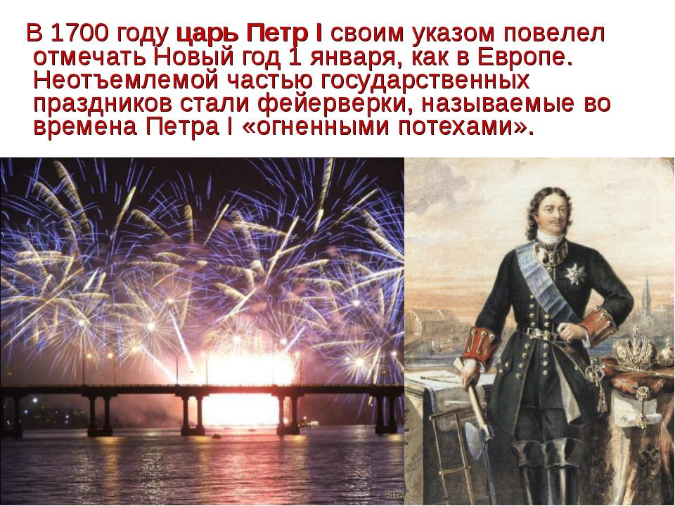 В 1700 году царь Петр I своим указом повелел отмечать Новый год 1 января, ка...