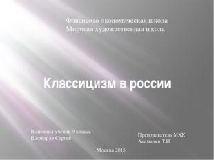 Классицизм в россии Финансово-экономическая школа Мировая художественная школ