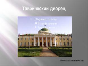 Таврический дворец Принадлежал Потемкину