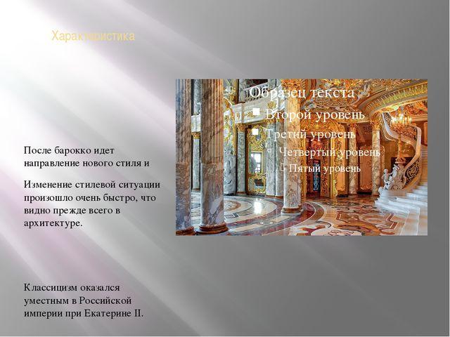 Характеристика После барокко идет направление нового стиля и Изменение стилев...