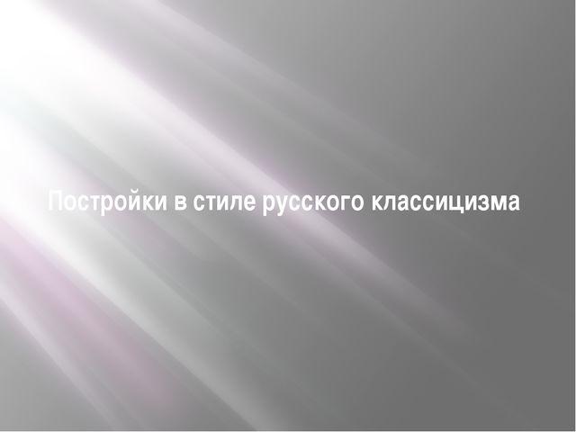 Постройки в стиле русского классицизма