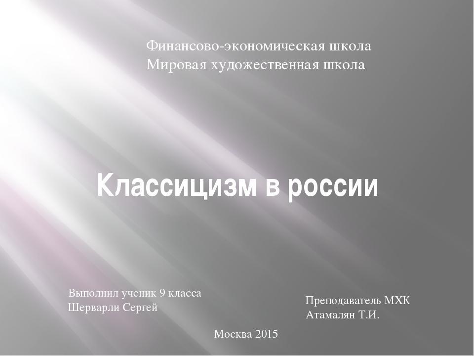 Классицизм в россии Финансово-экономическая школа Мировая художественная школ...