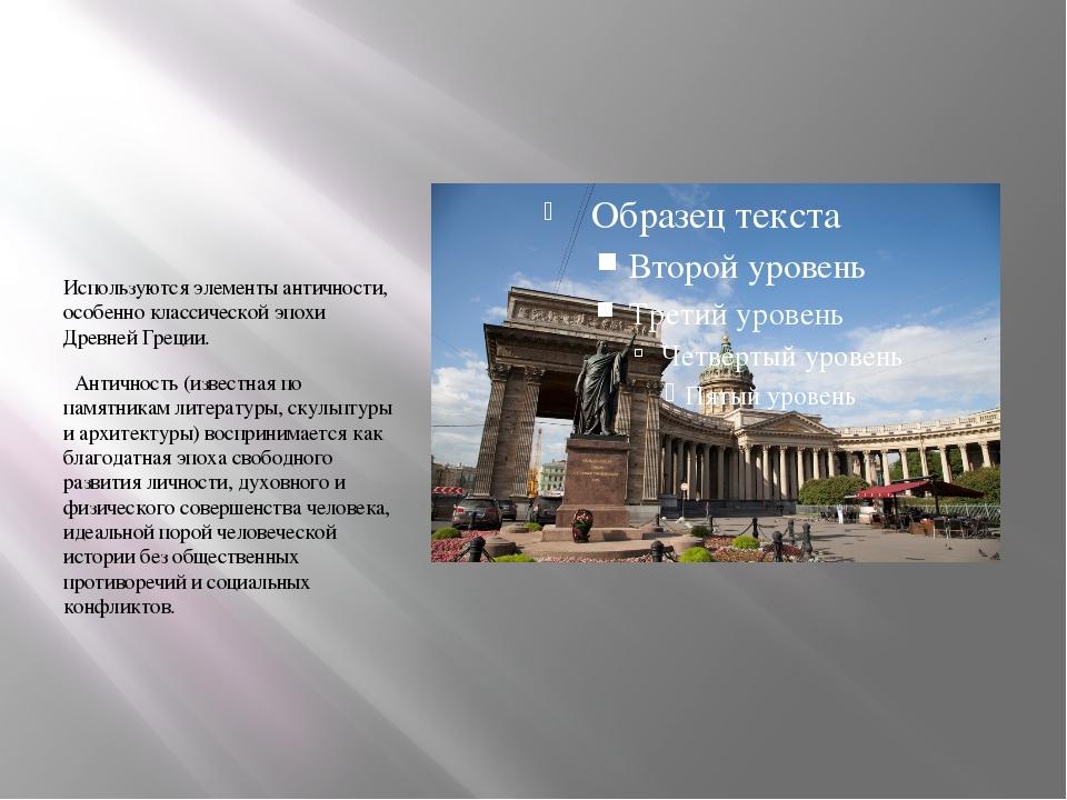 Используются элементы античности, особенно классической эпохи Древней Греции...