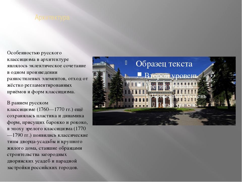 Архитектура Особенностью русского классицизма в архитектуре являлосьэклектич...